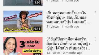 รีวิวช่องยูทูบ Lifestyle การใช้ชีวิตของคนไทยในญี่ปุ่น