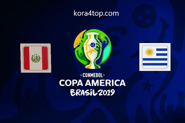 مشاهدة مباراة أوروجواي ضد بيرو بث مباشر كوبا امريكا Uruguay vs. Peru