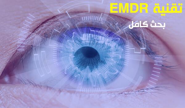 تقنية EMDR بحث جاهز مع قائمة المراجع pdf