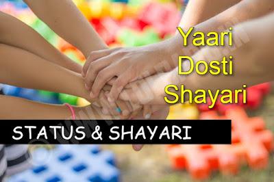 Yaari Dosti Attitude Status or Shayari in Hindi 2019