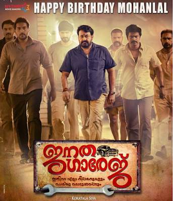 janatha garage first look poster of mohanlal on his birth day