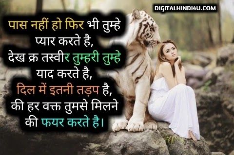 romantic pyar bhari shayari image