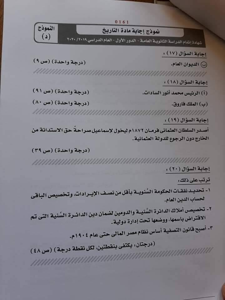نموذج إجابة امتحان التاريخ للثانوية العامة 2020 الرسمي بتوزيع الدرجات 6