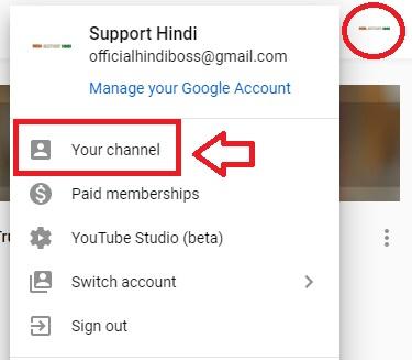यूट्यूब चैनल : यूट्यूब चैनल कैसे बनाये Step by Step