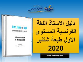 دليل الاستاذ اللغة الفرنسية المستوى الاول طبعة شتنبر 2020