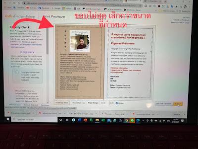 ข้อผิดพลาด ลงขายหนังสือ E-book ใน Amazon