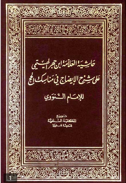 hukum haji bagi anak kecil pdf syarah manasik haji imam nawawi
