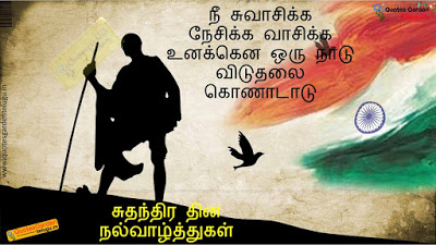Republic day Images in Tamil and telgu