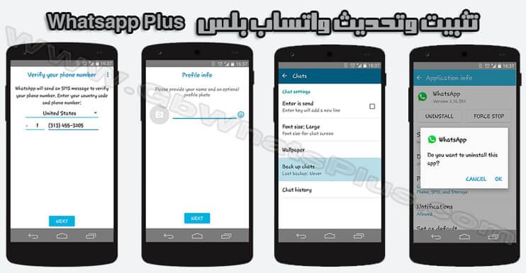 تحميل واتساب بلس WhatsApp Plus APK أحدث إصدار 9.60.0 2020