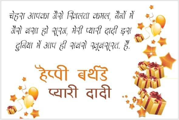 Grandmother Birthday Quotes In Hindi