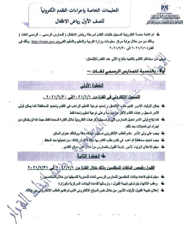 منصة تسجيل طلبات التقدم لمرحلة رياض الأطفال والصف الأول الابتدائى  للمدارس (الرسمي ـ الرسمي لغات) 4