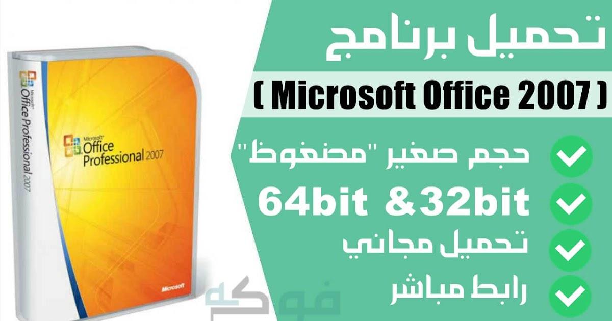 تحميل برنامج مايكروسوفت اوفيس 2007 عربي كامل من ميديا فاير