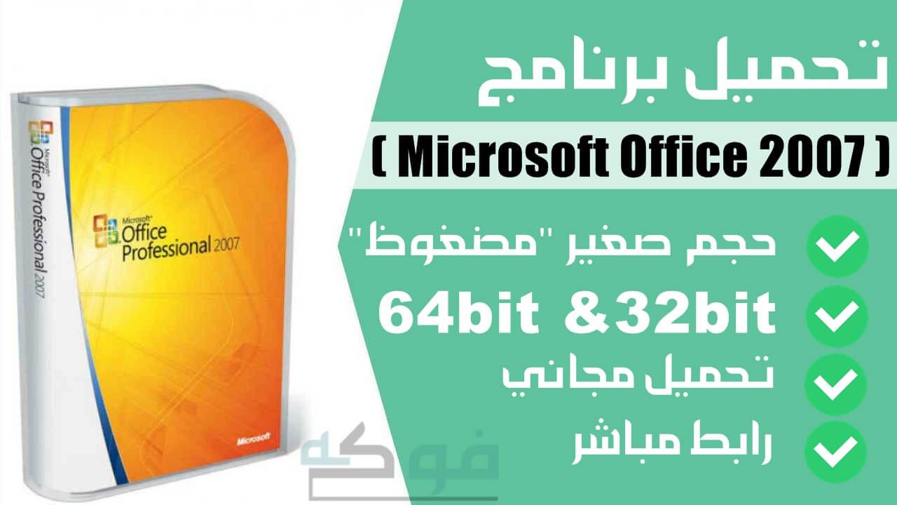 تحميل برنامج مايكروسوفت اوفيس 2007 | MediaFire عربي كامل