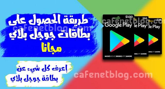 طريقة الحصول على بطاقة جوجل بلاي مجانا