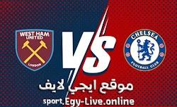 مشاهدة مباراة تشيلسي ووست هام يونايتد بث مباشر ايجي لايف اليوم 21-12-2020 في الدوري الانجليزي
