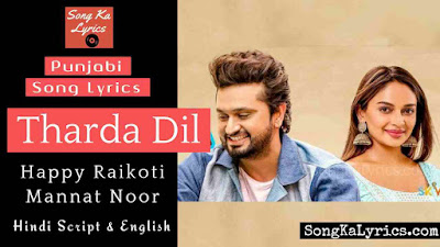 tharda-dil-lyrics