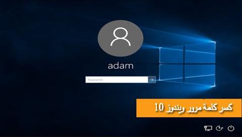 إزالة وكسر كلمة مرور ويندوز 10 والدخول للويندوز بدون فورمات و بدون برامج وبسهولة