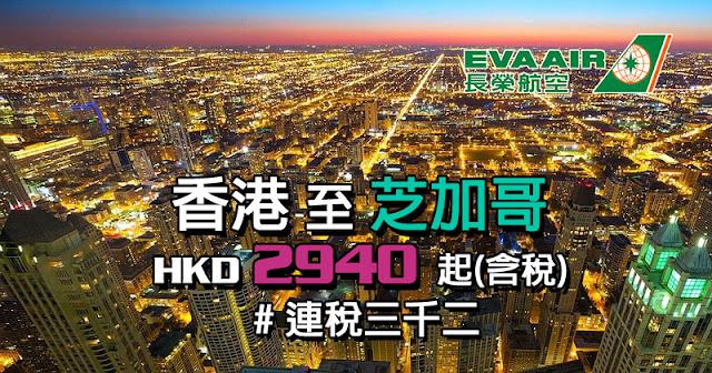 11-12月開航優惠,香港飛 芝加哥 連稅三千二 - 長榮航空