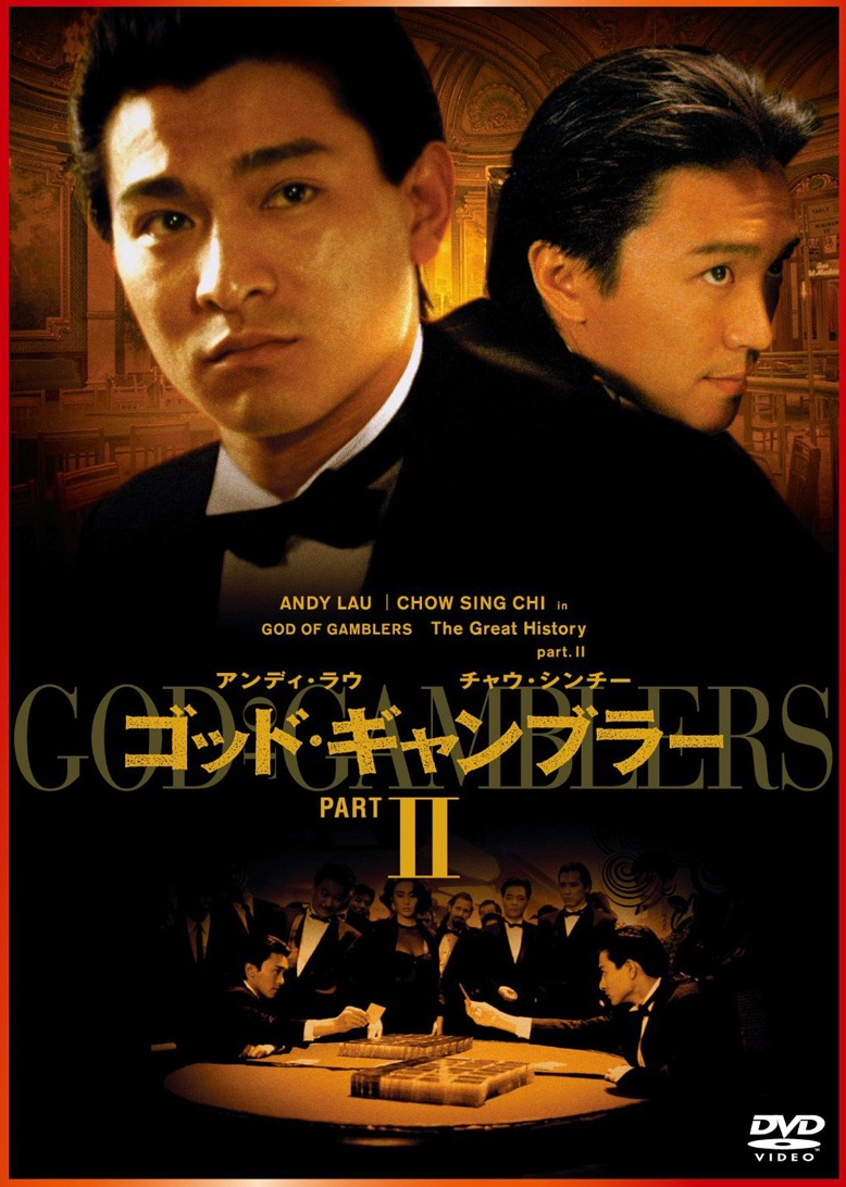 God of Gamblers II (1991) Eng Sub