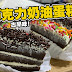 简易做古早味巧克力奶油蛋糕!How to make chocolate Custard Cake ! 来煮家常便饭 Cook At Home Food Recipe