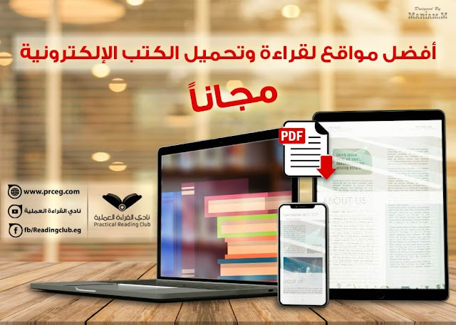 أفضل مواقع كتب PDF قراءة وتحميل - حمل الكتب الالكترونية الاكثر مبيعا مجانا