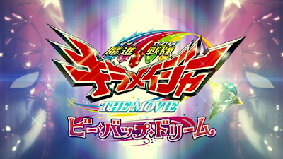 Mashin Sentai Kiramager The Movie: Bebop Dream Clips