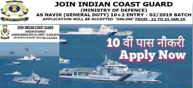 https://www.sarkariresulthindime.com/2019/06/Coast-Guard-Domestic-Branch-02-2019.html?m=1