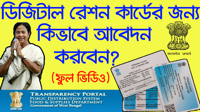 HOW TO APPLY FOR DIGITAL RATION CARD (FULL GUIDE) WESTBENGAL ,BANGLA