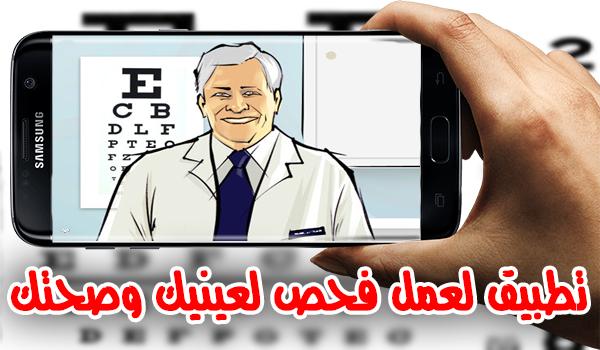 شرح استخدام تطبيق اختبار العين  iCare Eye Test لفحص عيونك وحالتك الصحية