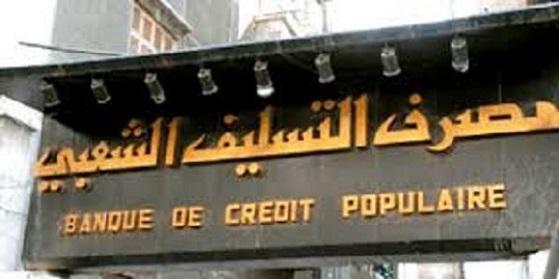 مصرف التسليف الشعبي يُعِدِّل بعض ضوابط وشروط منح قرض الدخل المحدود