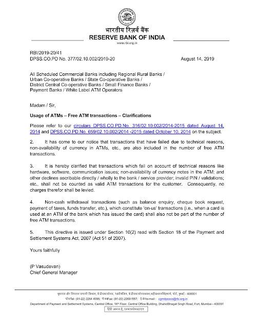 Clarifications regarding free ATM Transactions by RBI