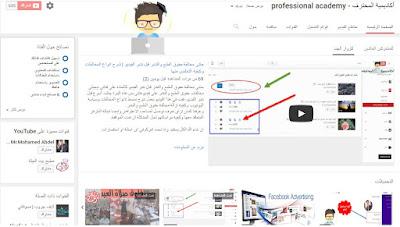 تعديل شكل وتنسيق الصفحة الرئيسية لقناة اليوتيوب بشكل احترافى