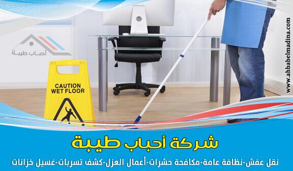 شركات تنظيف المنازل بينبع أرخصهم أحباب طيبة