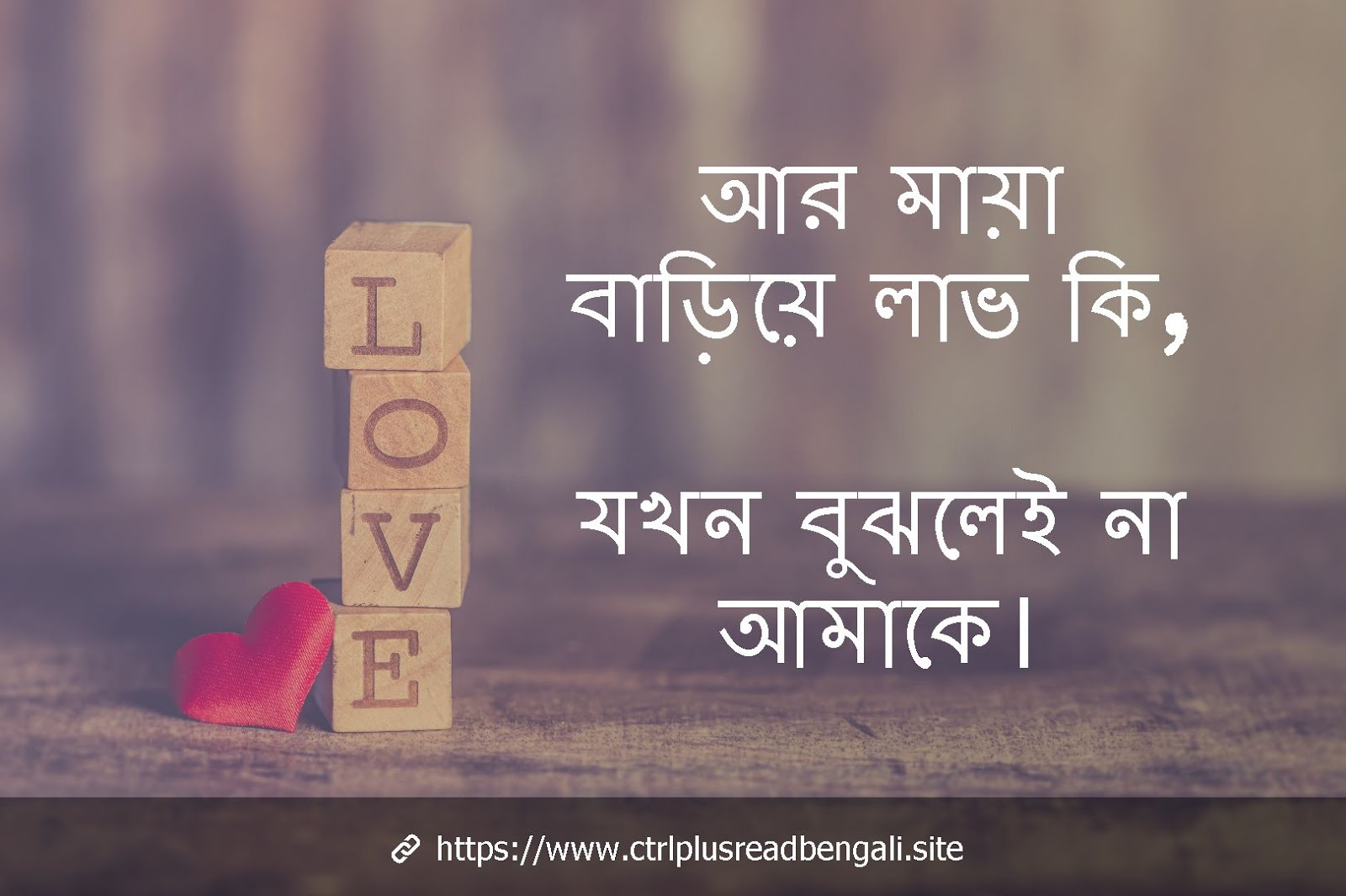 bangla sad sms love