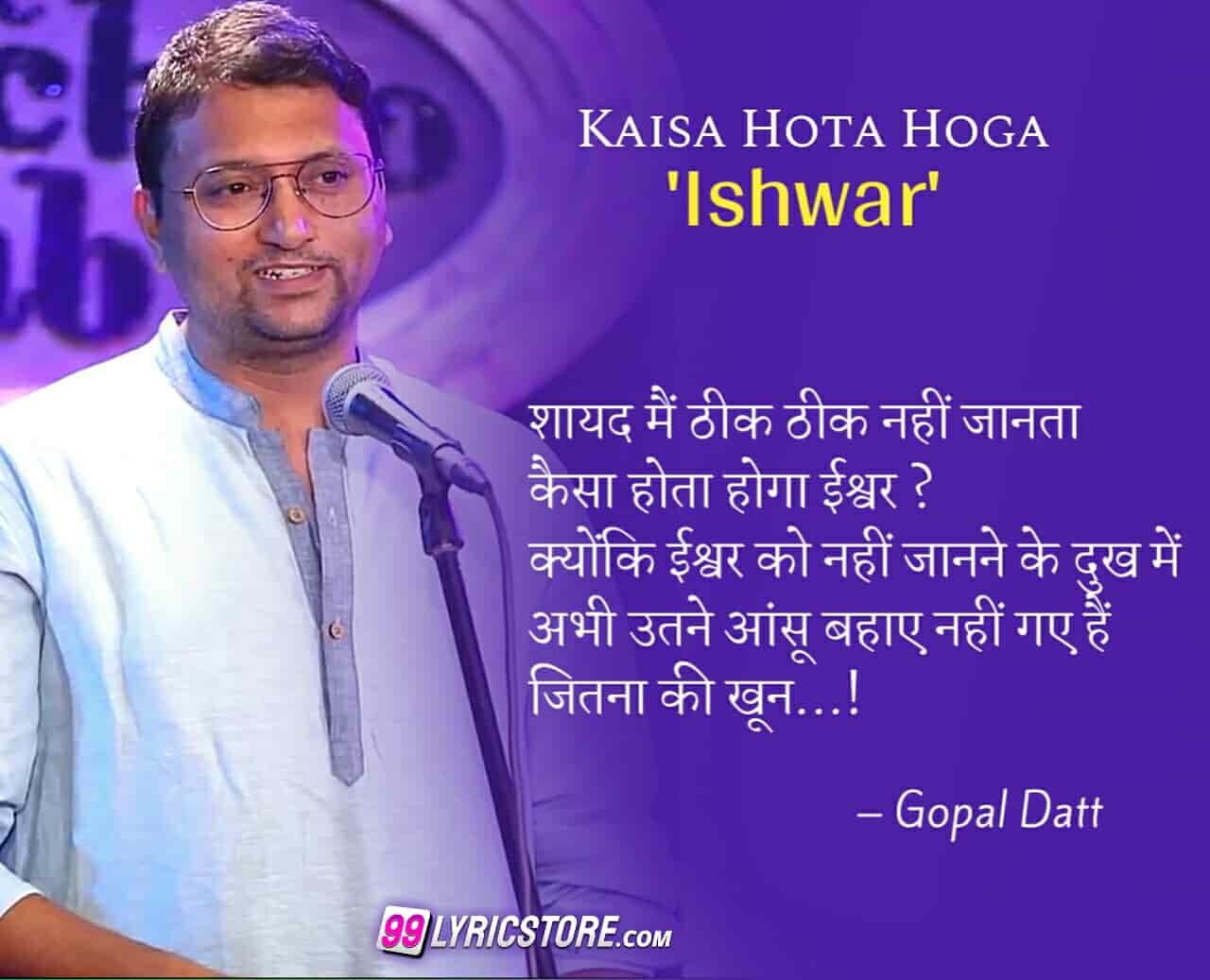 This beautiful Poem 'Kaisa Hota Hoga Ishwar' has written and performed by Gopal Datt. Shots at Cuckoo Club Bandra.