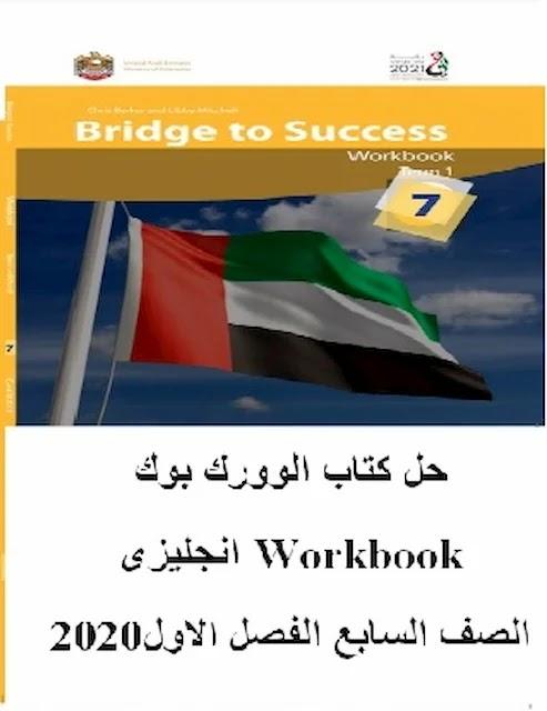 حل كتاب الوورك بوك workbook انجليزى الصف السابع الفصل الاول2020