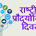राष्ट्रीय प्रौद्योगिकी दिवस - National Technology Day