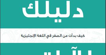 تحميل كتاب دليلك للايلتس عبدالرحمن حجازي pdf