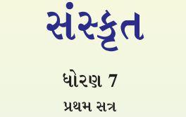 GSSTB Textbook STD 7 Sanskrit Semester -1 Gujarati medium PDF | New Syllabus 2020-21 - Download