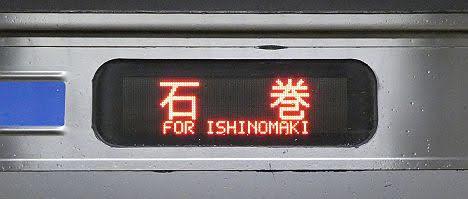 仙石線 普通 石巻行き 205系3100番台(19本/日運行)