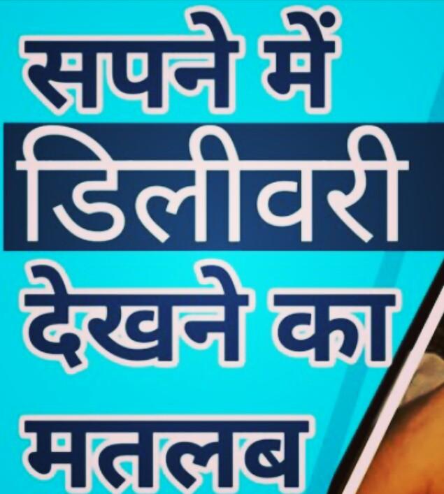 Sapne Me Delivery Hote Dekhna सपने में डिलीवरी होते हुए देखने का क्या मतलब है?