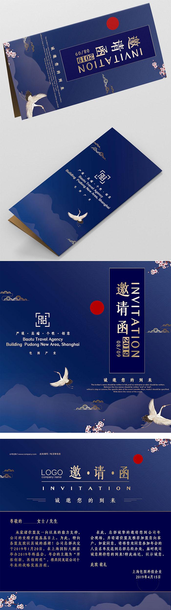Exquisite Dark Blue Chinese Crane Red Sun Element Bronzing Invitation