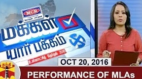 Makkal Yaar Pakkam 20-10-2016 Performance of MLAs | Thanthi Tv