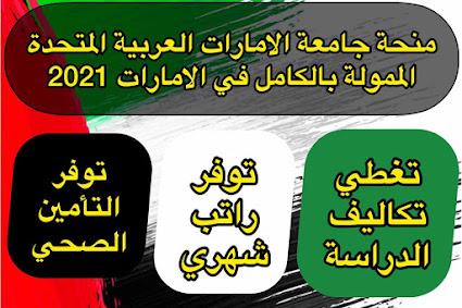 منحة جامعة الامارات المتحدة العربية الممولة بالكامل  لجميع الطلاب العرب 2021