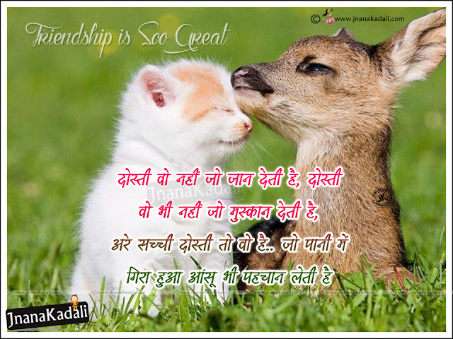 famous friendship value quotes in Hindi, Hindi Dosti Shayari with hd wallpapers