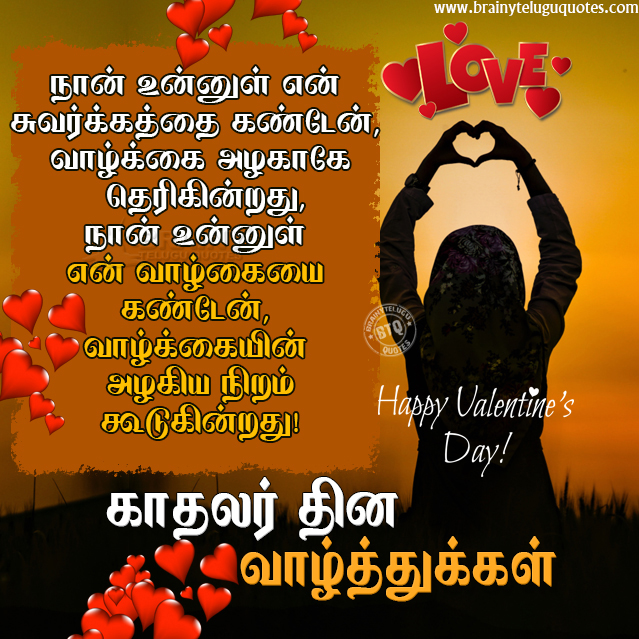 love quotes in tamil, valentines day greetings in tamil, love quotes for valentines day in tamil