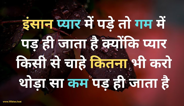 hindi sad love quotes that make you cry and sayings