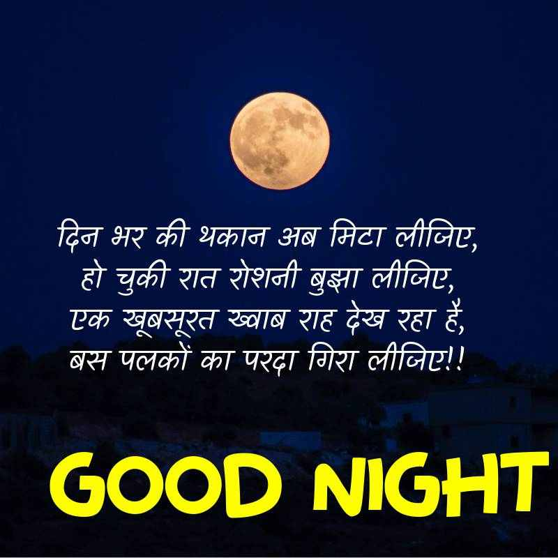 Good Night Images Shayari with love