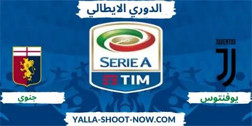 موعد مباراة يوفنتوس وجنوي في الدوري الايطالي