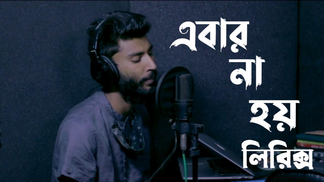 Ebar na hoy Lyrics   এবার না হয় লিরিক্স   Jisan Khan Shuvo   Bangla New Song 2021